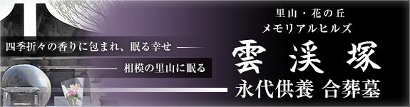 メモリアルヒルズ雲渓塚 永代供養 合葬墓